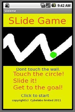 使球滑动游戏
