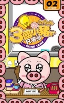 3国小猪搲爆头1+2