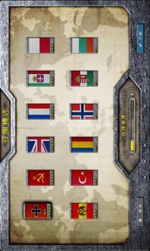 欧陆战争2 European War 2