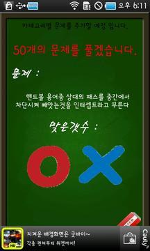 类似的OX问答