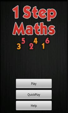 一個步驟數學