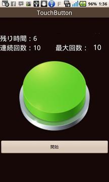 发泄按钮 TouchButton