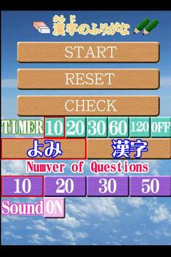 Japanese kanji quiz2