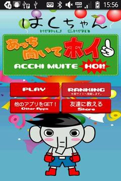 可爱Hakuchan1-2-3!