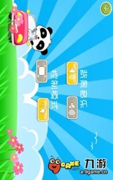 熊猫卡丁车(益智游戏)