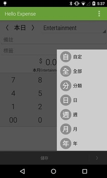 Hello Expense - 理财