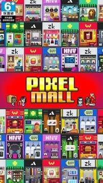 像素商城 Pixel Mall