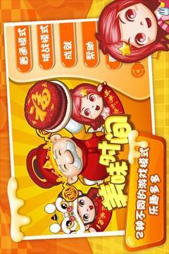 美味时间春节版 Dragon Year Special Edition