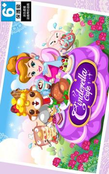 灰姑娘咖啡厅 Cinderella Cafe