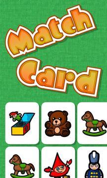 匹配卡Match