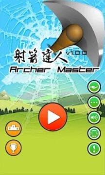 射箭达人 Archer Master