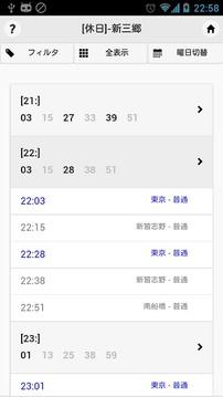 电车オフライン时刻表