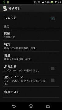 日语语音报时