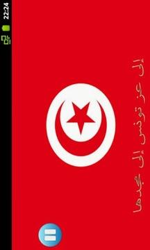 Hymn for Tunisia