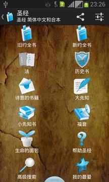 Holy Bible CUV - 圣 经 简体中文和合本