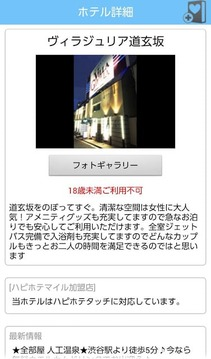 ハッピー・ホテル(ラブホテル・ラブホ検索)