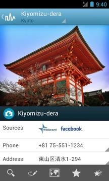 京都旅游指南
