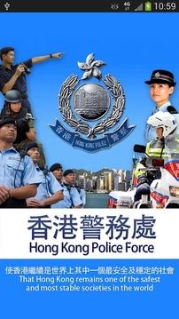 香港警隊流動應用程式