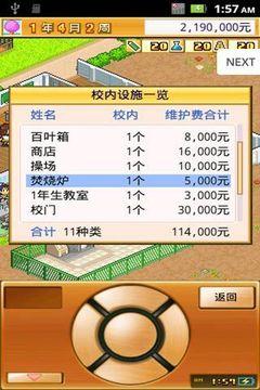 名门口袋学院2 中文版