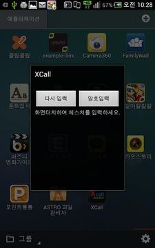 调用lock(CallingLock)| XCALL|手势