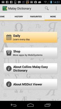 科林斯马来西亚词典