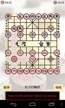 Chinese Chess Free 2