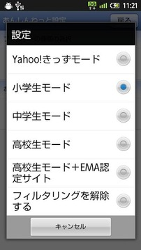 Yahoo!あんしんねっと- 无料で使える有害サイトフィルタ