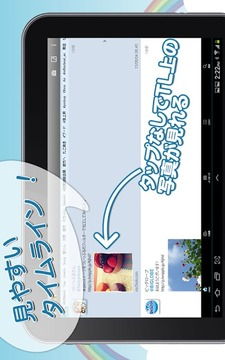 ついっぷる for Android(Twitter)