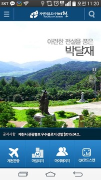 Jecheon Travel