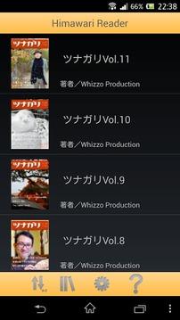 Himawari Reader