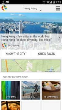 香港城市指南
