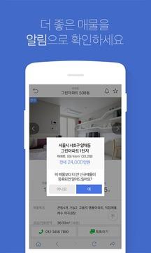 네이버 부동산 - 아파트, 주택, 원룸 구하기