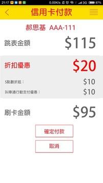 免费叫出租车软件:叫车通V3.3