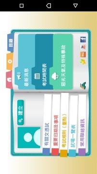 香港中学文凭
