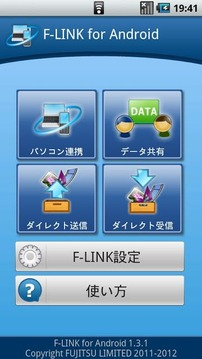 F-LINK for Android