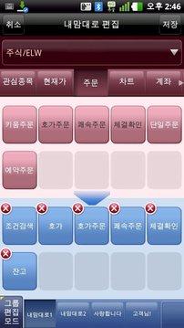 키움증권 영웅문S
