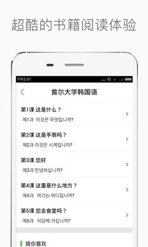 首尔大学韩国语