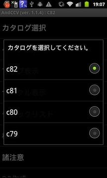 AndCCV: Comiket Catalog Viewer