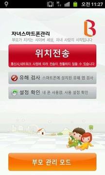 B자녀스마트폰관리 - 유해 차단, 위치찾기, 자녀안심