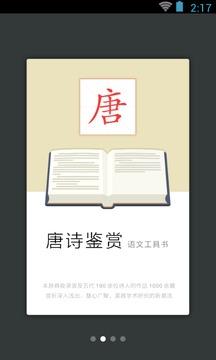 唐诗鉴赏辞典-品唯美唐诗