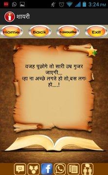 Shayari (Hindi) - शायरी