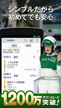 乗换NAVITIME 时刻表・遅延情报・乗り换え案内の决定版