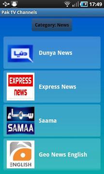 巴基斯坦TV