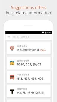 韩国公交图