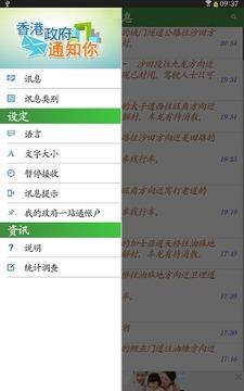 香港政府通知你