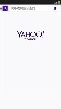 Yahoo!奇摩搜寻应用程式