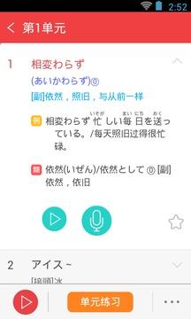 日语能力考N2红宝书