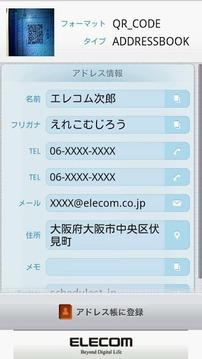ELECOM QR码阅读器(FREE)