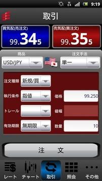 [取引所FX]冈三オンラインFX