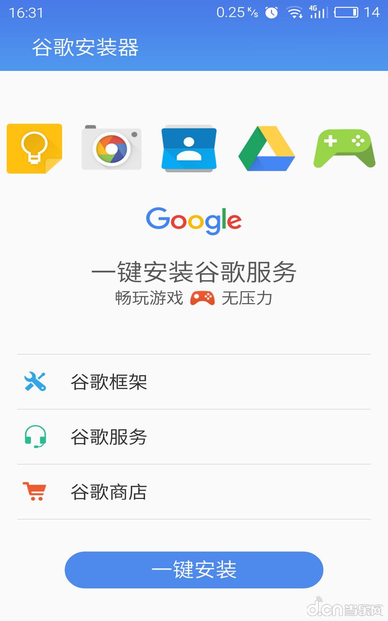 谷歌安装器一直在安装_apk安装器 apk_谷歌安装器tv版apk